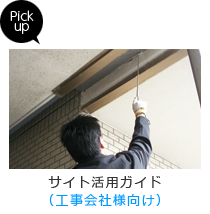 サイト活用ガイド(工事会社様向け)
