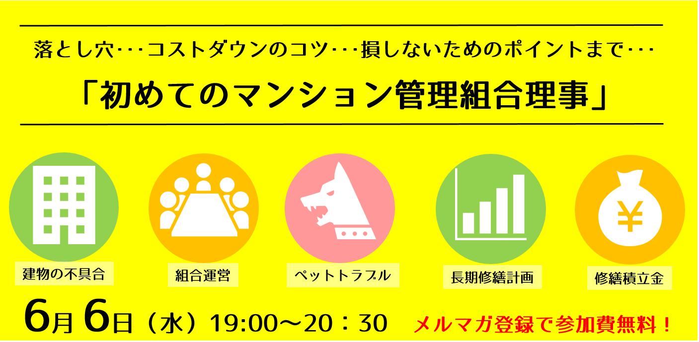 6/6夜開催!初めてのマンション管理組合理事セミナー